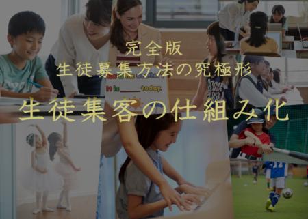【完全版】生徒募集方法の究極形「生徒集客の仕組み化」